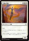 王神の天使/Angel of the God-Pharaoh (HOU)《Foil》