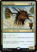 シミックの空呑み/Simic Sky Swallower (IMA)《FOIL》