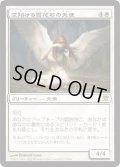 空翔ける雪花石の天使/Angel of Flight Alabaster (ISD)《Foil》