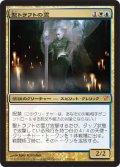 聖トラフトの霊/Geist of Saint Traft (ISD)《Foil》