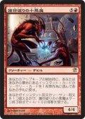 護符破りの小悪魔/Charmbreaker Devils (ISD)《Foil》