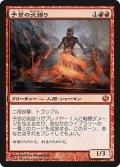 予言の炎語り/Prophetic Flamespeaker (JOU)《Foil》