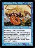 寄生牙のカニ/Wormfang Crab (JUD)《Foil》