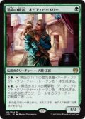 造命の賢者、オビア・パースリー/Oviya Pashiri, Sage Lifecrafter (KLD)《Foil》