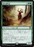 刃の耕作者/Cultivator of Blades (KLD)《Foil》