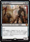 害悪の機械巨人/Noxious Gearhulk (KLD)《Foil》