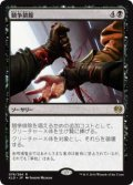 競争排除/Eliminate the Competition (KLD)《Foil》