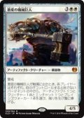 激変の機械巨人/Cataclysmic Gearhulk (KLD)《Foil》