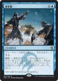 凍氷破/Icy Blast (KTK)《Foil》