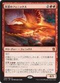 灰雲のフェニックス/Ashcloud Phoenix (KTK)《Foil》