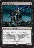 血に染まりし勇者/Bloodsoaked Champion (KTK)《Foil》
