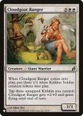 雲山羊のレインジャー/Cloudgoat Ranger (LST)