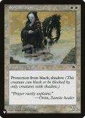 サルタリーの修道士/Soltari Monk (LST)