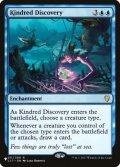 同族の発見/Kindred Discovery (LST)