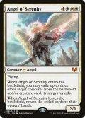 静穏の天使/Angel of Serenity (LST)