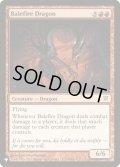 災火のドラゴン/Balefire Dragon (LST)