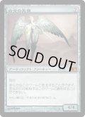 白金の天使/Platinum Angel (M10)《Foil》