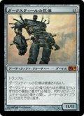ダークスティールの巨像/Darksteel Colossus (M10)《Foil》