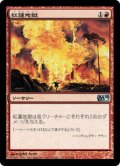 紅蓮地獄/Pyroclasm (M10)《Foil》