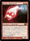 ボール・ライトニング/Ball Lightning (M10)《Foil》