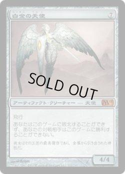 画像1: 白金の天使/Platinum Angel (M11)《Foil》