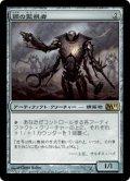 鋼の監視者/Steel Overseer (M11)《Foil》