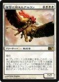 復讐に燃えたアルコン/Vengeful Archon (M11)《Foil》