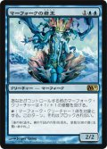 マーフォークの君主/Merfolk Sovereign (M11)《Foil》