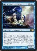 ウスーンのスフィンクス/Sphinx of Uthuun (M12)《Foil》