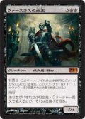 ヴァーズゴスの血王/Bloodlord of Vaasgoth (M12)《Foil》