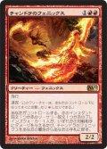 チャンドラのフェニックス/Chandra's Phoenix (M12)《Foil》