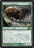 アラクナスの紡ぎ手/Arachnus Spinner (M12)《Foil》