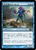 空召喚士ターランド/Talrand, Sky Summoner (M13)《Foil》