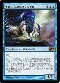 ウスーンのスフィンクス/Sphinx of Uthuun (M13)《Foil》