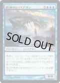 嵐潮のリバイアサン/Stormtide Leviathan (M13)《Foil》