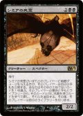 シミアの死霊/Shimian Specter (M13)《Foil》