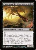 グリクシスの首領、ネファロックス/Nefarox, Overlord of Grixis (M13)《Foil》