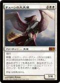 テューンの大天使/Archangel of Thune (M14)《Foil》