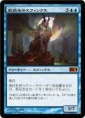 風読みのスフィンクス/Windreader Sphinx (M14)《Foil》