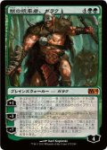 獣の統率者、ガラク/Garruk, Caller of Beasts (M14)《Foil》