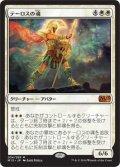 テーロスの魂/Soul of Theros (M15)《Foil》