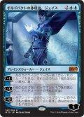ギルドパクトの体現者、ジェイス/Jace, the Living Guildpact (M15)《Foil》