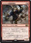 ゴブリンの熟練扇動者/Goblin Rabblemaster (M15)《Foil》