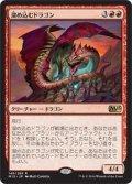 溜め込むドラゴン/Hoarding Dragon (M15)《Foil》