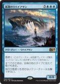 嵐潮のリバイアサン/Stormtide Leviathan (M15)《Foil》