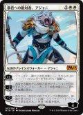 暴君への敵対者、アジャニ/Ajani, Adversary of Tyrants (M19)