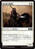 騎兵隊の教練官/Cavalry Drillmaster (M19)