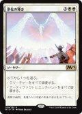 浄化の輝き/Cleansing Nova (M19)