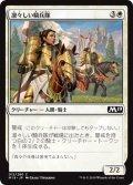 凛々しい騎兵隊/Gallant Cavalry (M19)