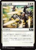 鼓舞する突撃/Inspired Charge (M19)